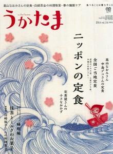 ukatama_hyoshi